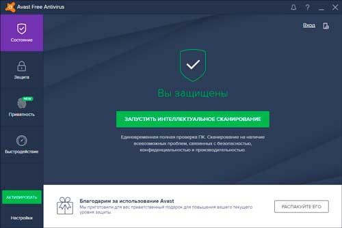 Avast Free Antivirus 2018 пользовательский интерфейс программы